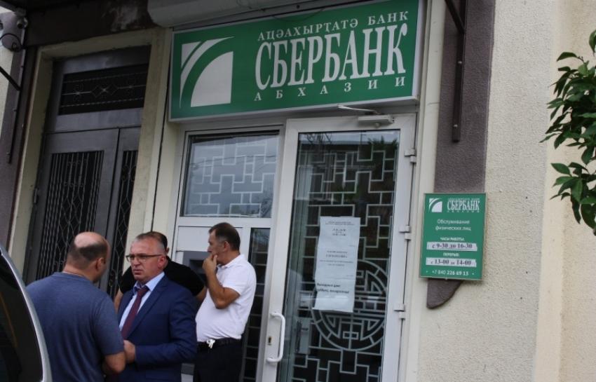 УВД г. Сухум проводит проверку по факту драки, имевшей место у отделения «Сбербанка Абхазии»