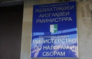 В бюджете Сухума отставание по налоговым платежам составило 84 миллиона рублей