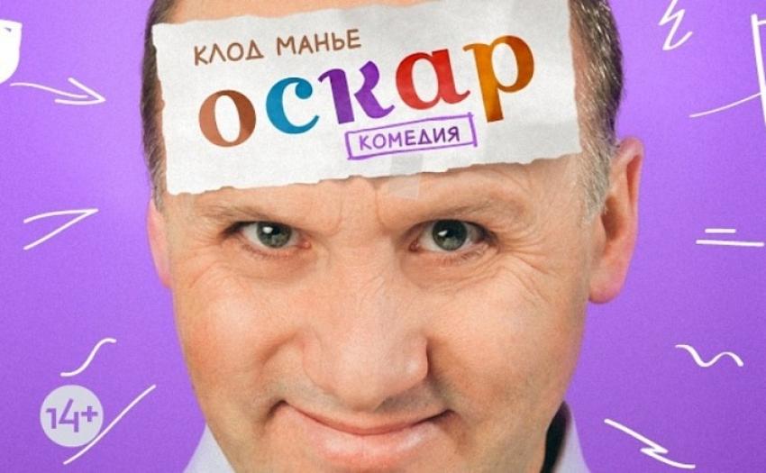Ираклий Хинтба: спектакль «Оскар» получился ярким и красочным