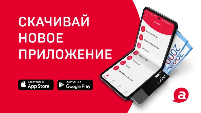 Qr-код вместо всех наличных. Услуга QR pay от «А-мобаил» становится все более популярной в Абхазии
