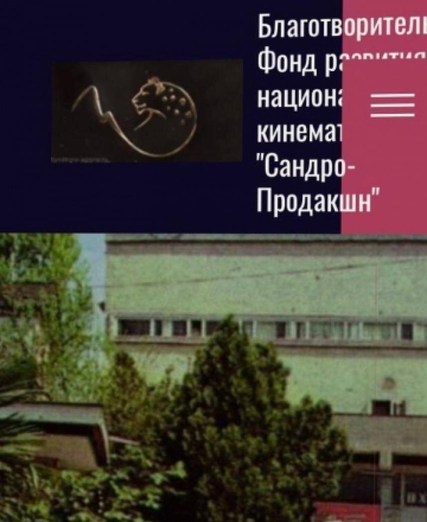 """В Абхазии создан благотворительный фонд развития национального кинематографа """"Сандро-продакшн»"""