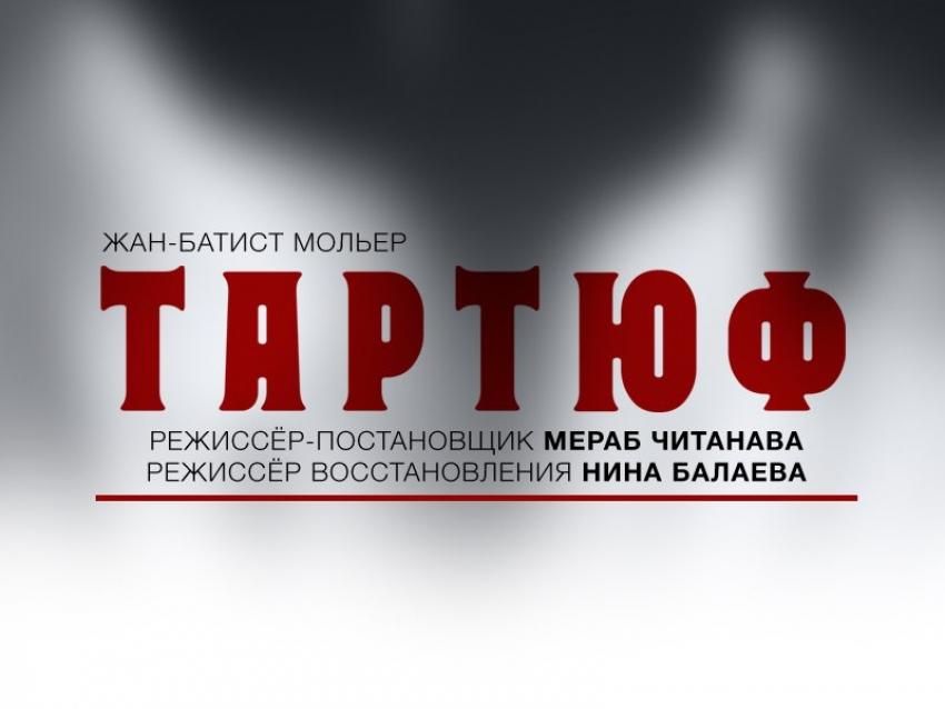 Юбилейный показ «Тартюфа»: старейшему спектаклю РУСДРАМА 20 лет